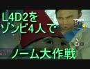 【カオス実況】Left4Dead2を4人で実況してみたノーム大作戦編2作戦 thumbnail