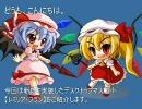【東方】デスクトップマスコット【レミリア・フラン】