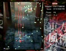 東方風神録 寝る前にExでフルボッコにされる動画(前編)