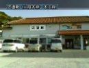 【ニコニコ動画】【けんけん動画】島根県道195号線《宍道停車場》を解析してみた