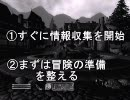 オブリビオン ゲームブック