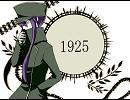 【がくっぽいど】1925【カバー】