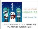 【コミケ77】ふゆこいボックス【クロスフェードデモ】