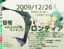 日刊VOCALOID系ランキング フロンティア 2009/12/26