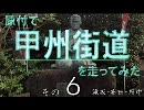 【ニコニコ動画】原付で甲州街道を走ってみた(その6)滝坂-布田-府中を解析してみた