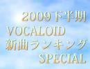 2009下半期 VOCALOID新曲ランキングSP CM