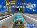 デイトナUSA(SEGA MODEL2 Emulator v0.9) デモ3種