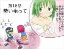 【東方】上司を嫁にしたい【手書き漫画】 thumbnail