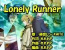 【ニコカラ】Lonely Runner(off vocal)
