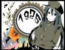 『1925』歌ってみた(まお) thumbnail