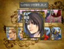 FF8 細々とプレイ Part.21