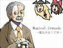 【自作アレンジ】魔法少女十字軍【生パンリスペクト】