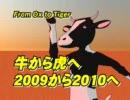 牛から虎へ 2009から2010へ From Ox to Tiger