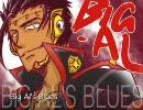 【Big Al】Big Alにブルースをうたってもらった【VOCALOID】