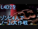 【カオス実況】Left4Dead2を4人で実況してみたノーム大作戦編3作戦 thumbnail