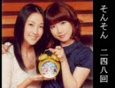 白石涼子の聞かなきゃ☆そん♪Song! 2009