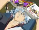 NARUTOの中の人が銀魂で何してるか調べてみた (木の葉編) thumbnail