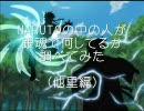 NARUTOの中の人が銀魂で何してるか調べてみた (他里編) thumbnail