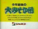 【ニコニコ動画】【懐かCM】昭和62年末のCMなどを解析してみた