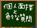 【ニコニコ動画】【ゆっくり】第10回 ニコニコ就活セミナー・面接質問編【就職活動】を解析してみた
