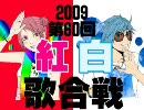 ひとりで、2009年紅白歌合戦【ヒャダ