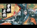 三国志大戦3 2009年年間ランキングOP高画質版