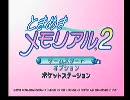 【罰ゲーム】 ときめきメモリアル2をフルボイス実況 1日目