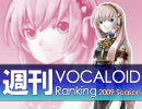 週刊VOCALOIDランキング #117