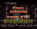 メタルスラッグ3「UFO母船突入作戦」 タイムアタック