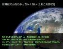 【ニコラップ】世界はそんなに小っちゃくない (S.R.C.REMIX)【dk】