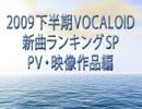 2009下半期VOCALOID新曲ランキングSP PV・映像作品編