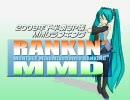 MikuMikuDanceランキング'MMD 2009年下半期SP