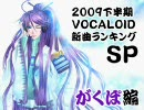 2009下半期VOCALOID新曲ランキングSP がくぽ編
