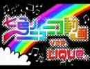 【ミラー】七色のニコニコ動画を歌ったり喋ったりしてみた*LIQU@。ver.1