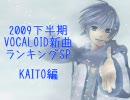 2009下半期VOCALOID新曲ランキングSP KAITO編