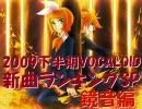 2009下半期VOCALOID新曲ランキングSP 鏡音編