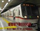 【高輪台→五反田】都営地下鉄5300形 走行音【5327F】
