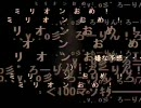 【sm125732】自分でうpした動画に自分でコメ(ry 再生数100万突破記念動画