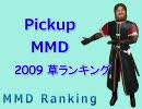 【MikuMikuDance】増刊 草ランキング (2009)【MMDランキング】