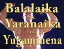【糞晦日2009】Balalaika vs. Yaranaika vs. Yugaminena【スカウス】