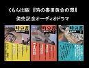 くもん出版 『時の書』第3巻発売記念オーディオドラマ 第1話