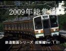 鉄道動画 2009年総集編 Ver.1.01(七色のニコニコ動画)