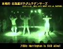 【糞晦日】Billy Herrington Is STILL Alive!【チー×井江尾守×ドアラ先生】