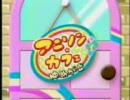 「アニソン☆カフェ ゆめが丘」高橋美佳子1(CMあり)