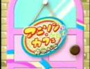 「アニソン☆カフェ ゆめが丘」高橋美佳子2(CMあり)