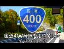 【ニコニコ動画】国道400号線を走ってみた part7を解析してみた