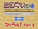 ニコニコランキングSP6 第2部 かてらん! Part3