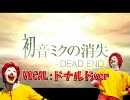 【UTAU】 初音ミクの消失 -DEAD END- 【ドナルド】