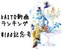 KAITO新曲ランキング#100記念号
