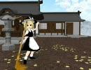 【MMD】キラメキラリでお掃除魔理沙【自作モデル】